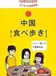私の中国語学習法 [なりきる]