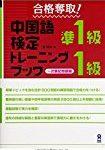 中検1級・準1級対策(1) 読めない漢字