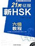新HSK6級対策・語法・書写・リスニング