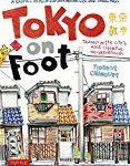 日本を紹介する洋書