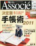 日経アソシエ 決定版手帳術2011