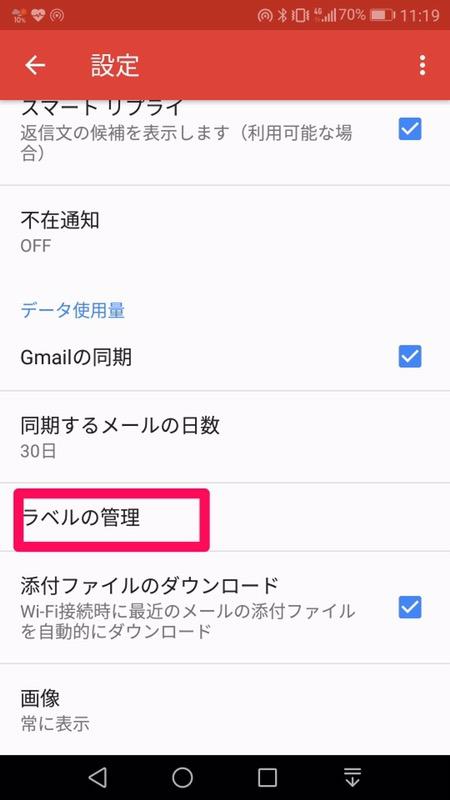 Gmail プッシュ通知 設定