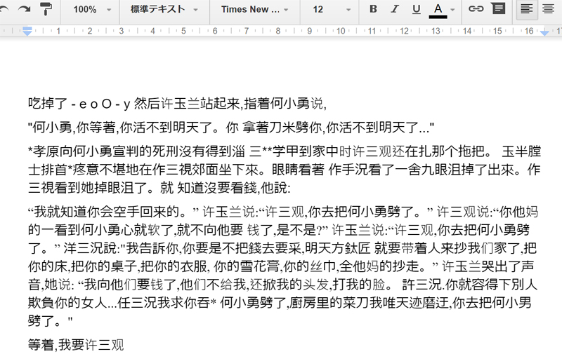 Google OCR 中国語