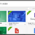GoogleのOCR機能が多言語で使えるようなので試してみました