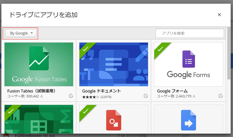 Google OCR アプリ