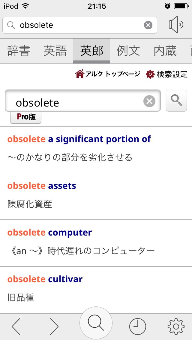 英語エース 英語辞書アプリ