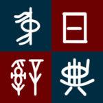 小学館 中日・日中辞典アプリが第3版にアップデート!