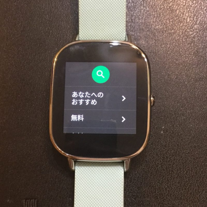 zenwatch Android wear 2.0 Google play