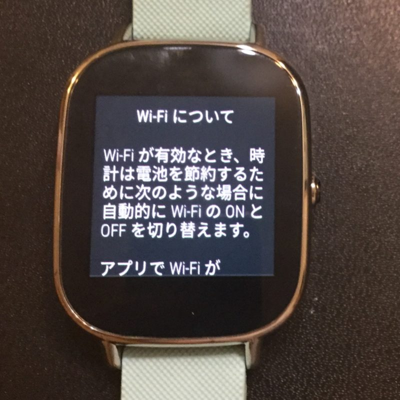 zenwatch Android wear 2.0 wi-fi