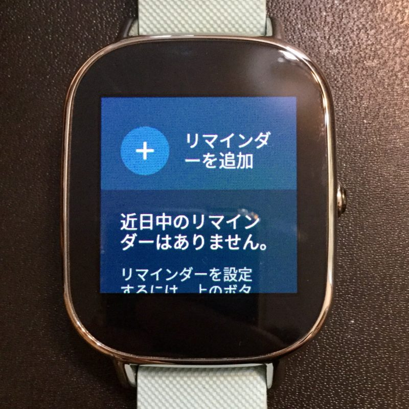 zenwatch Android wear 2.0 使い方