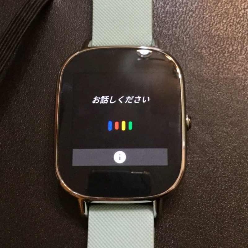 zenwatch Android wear 2.0 音声アシスタント