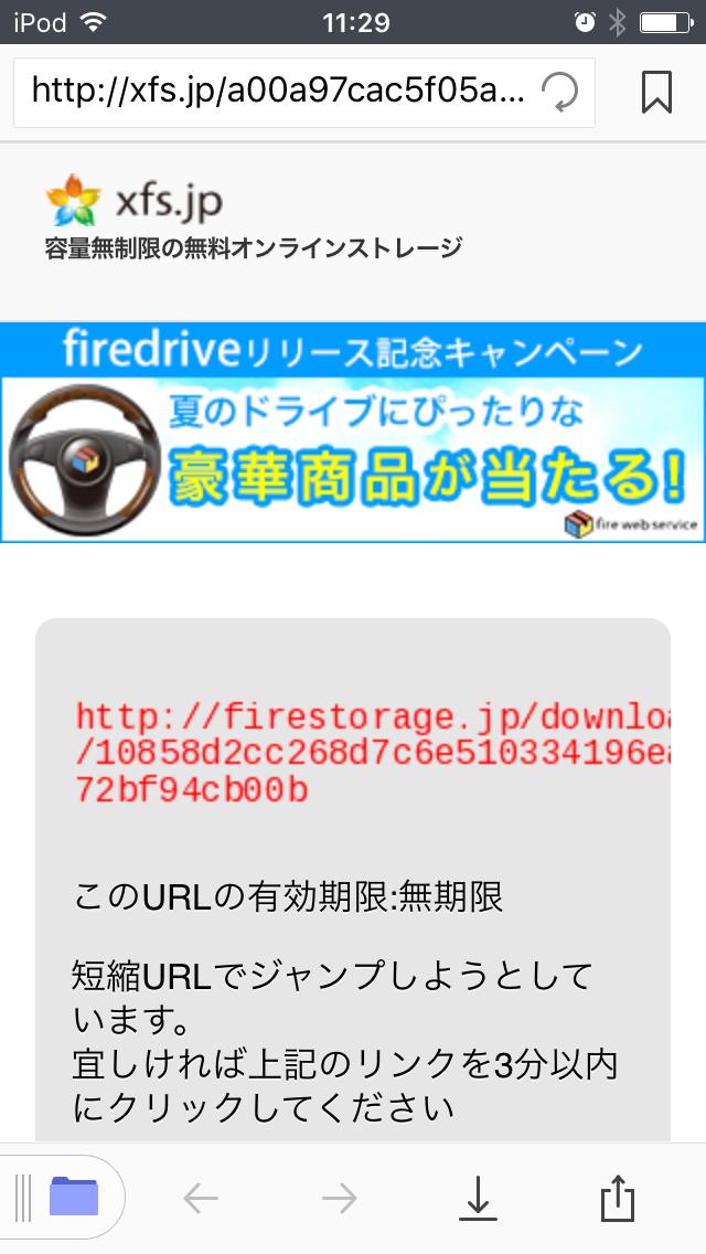 Firestorage スマホ ダウンロード