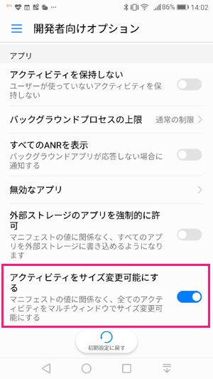 Android マルチウィンドウ LINE