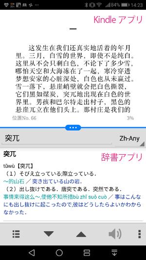 Android マルチウィンドウ 中国語