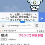Androidのマルチウィンドウ機能を語学に活用する方法