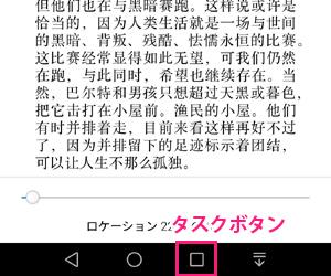 Android マルチウィンドウ 使い方