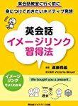 英文法をイメージでとらえる!英会話イメージリンク習得法