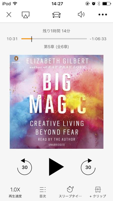 BIG MAGIC エリザベス・ギルバート