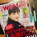 日経WOMANの手帳特集がとてもよかった