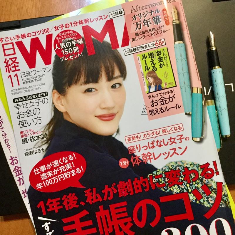 日経WOMAN 手帳特集