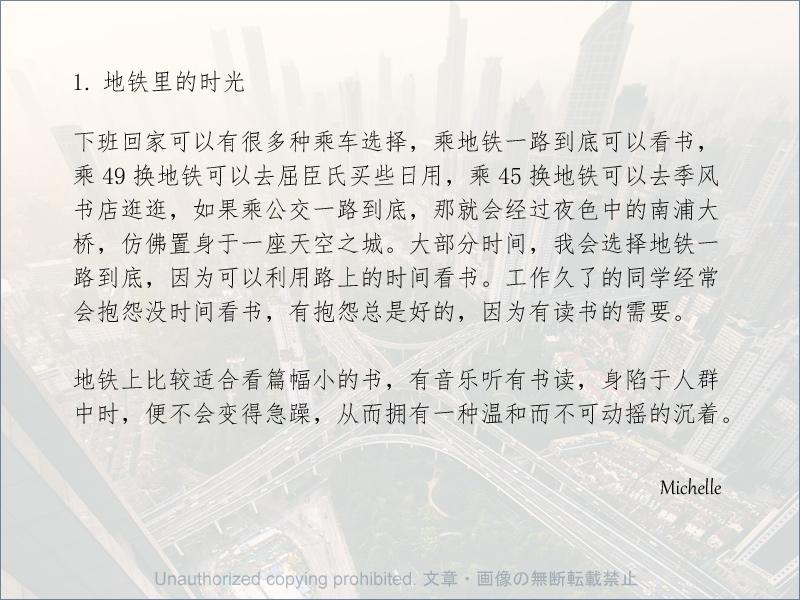 中国語文芸翻訳学習会