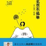 北京不孤单-王小烦 を読みました