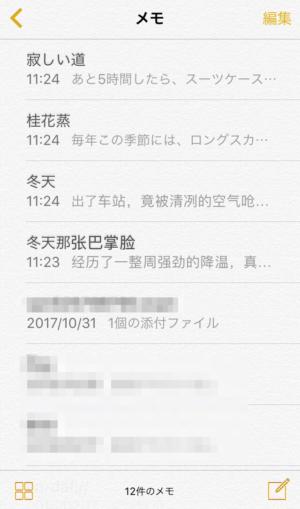 iPhoneとGmailのメモの同期