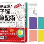 『はじめてのバレットジャーナル』中国語繁体字(台湾版)発売!