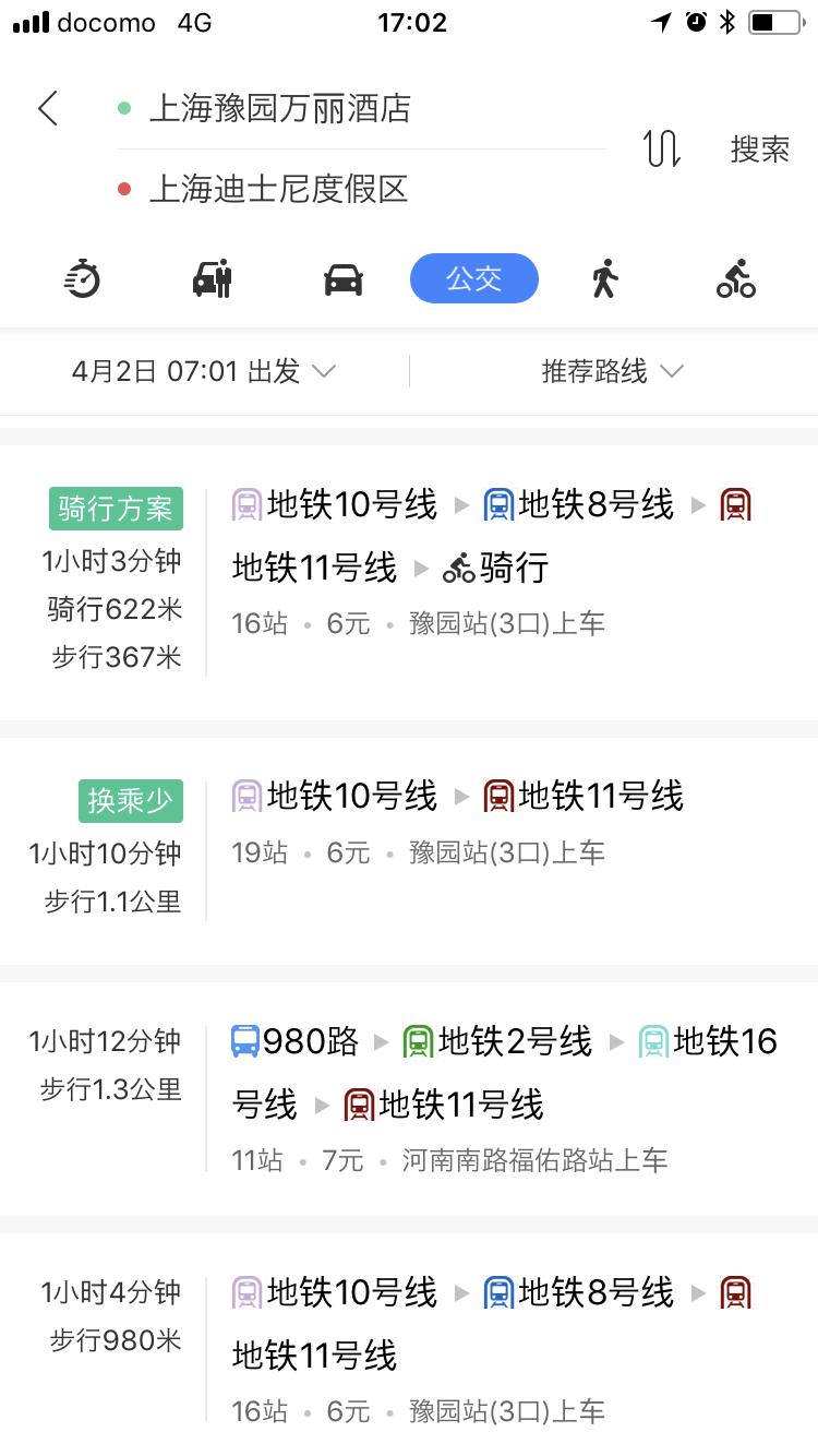 上海ディズニー 地下鉄 行き方