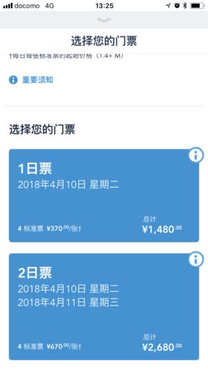 上海ディズニー チケット購入方法