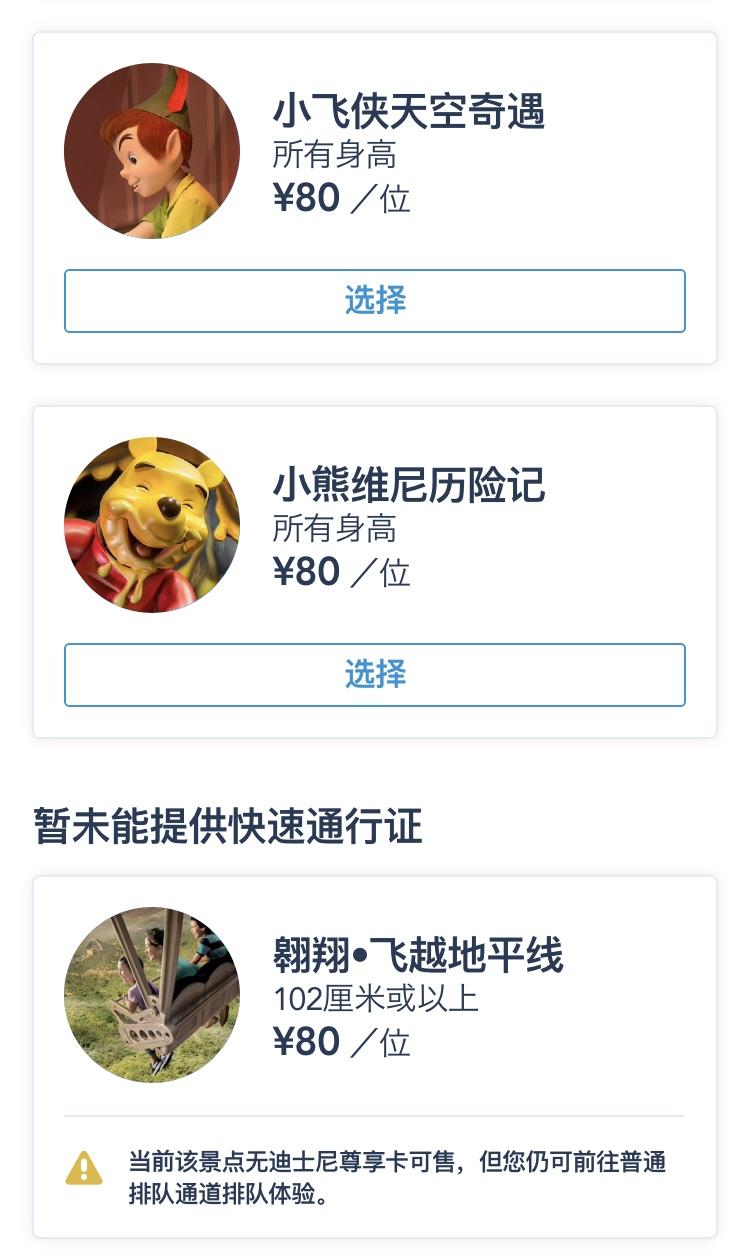 上海ディズニー アプリ 使い方 プレミアアクセス
