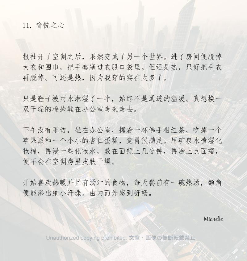 中国語翻訳勉強会