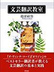 『文芸翻訳教室』越前敏弥 さっそく読んでいます