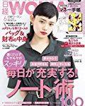 日経WOMAN2018年6月号に取材・掲載されています