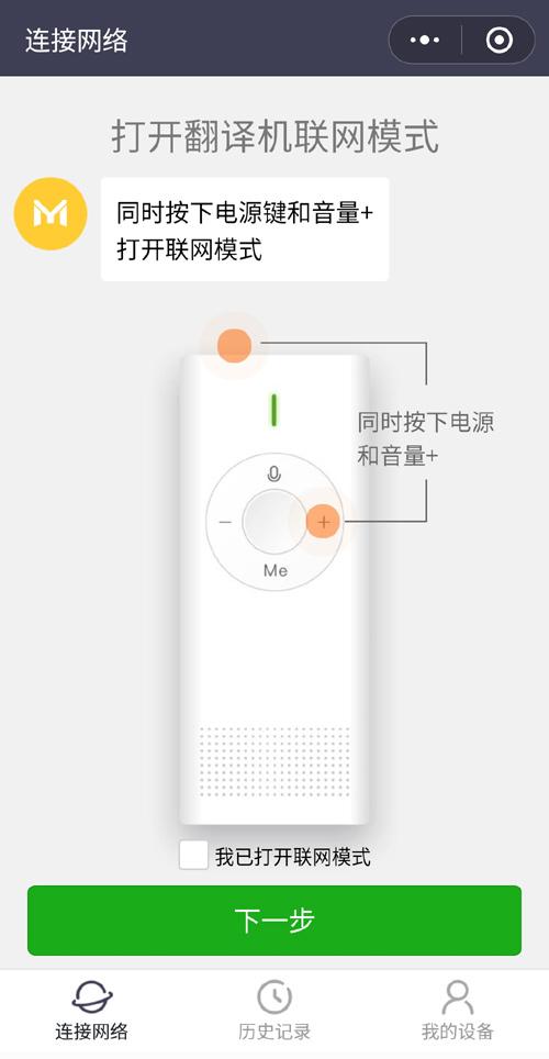 シャオミ AI翻訳機 使い方