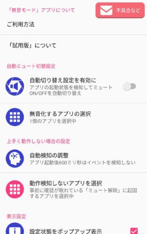 シャッター音を消すアプリ