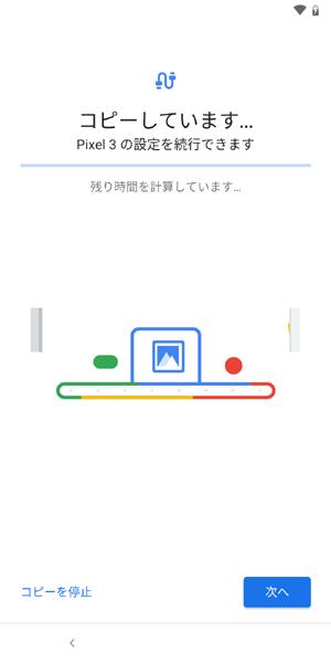 Pixel3 初期設定