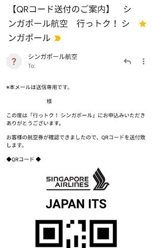 シンガポール航空特典
