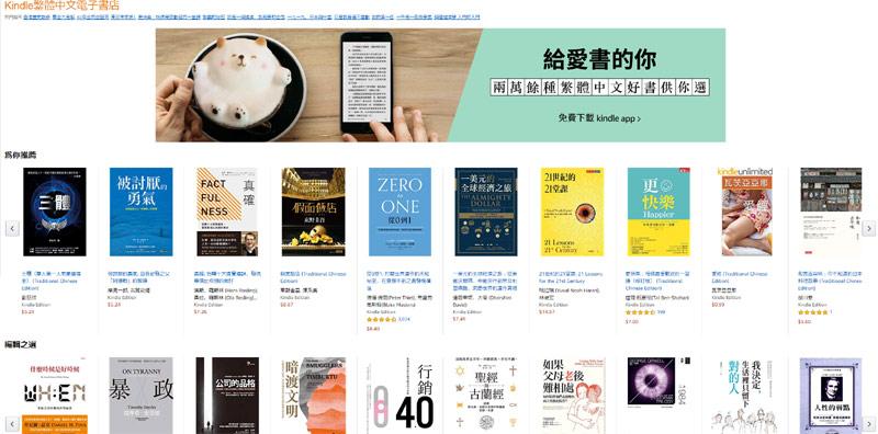 Kindle 繁体字書籍