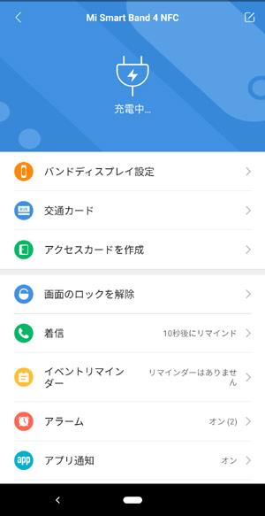 Mi Band 4 NFC版