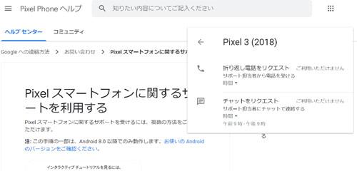 Pixel3 カメラ 故障