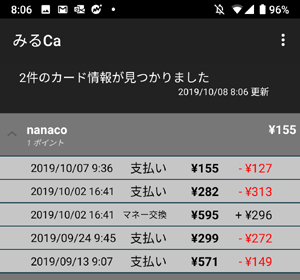 ICカードリーダー アプリ