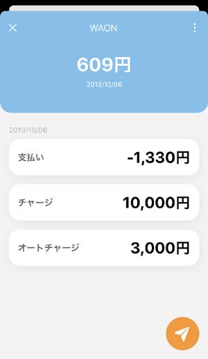 ICカードリーダー アプリ iPhone