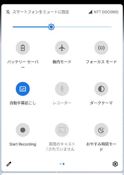 Android10 自動文字起こし
