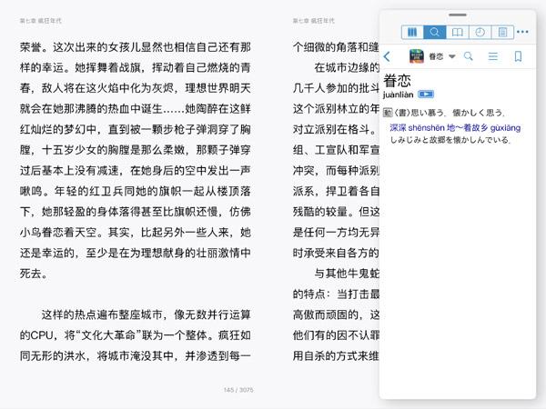 iPad Split View 語学