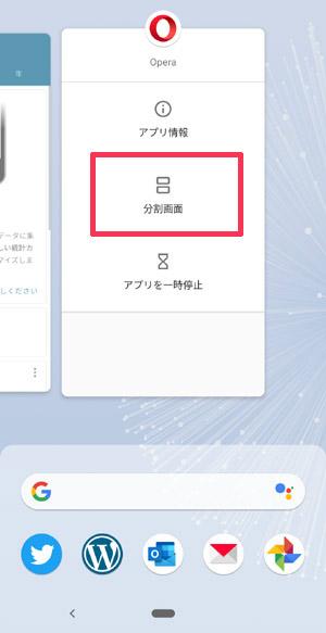 Android 画面分割 英語学習
