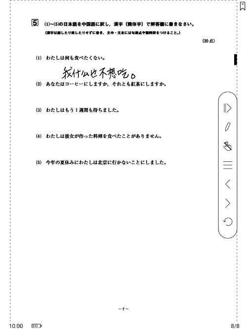 中検 PDF