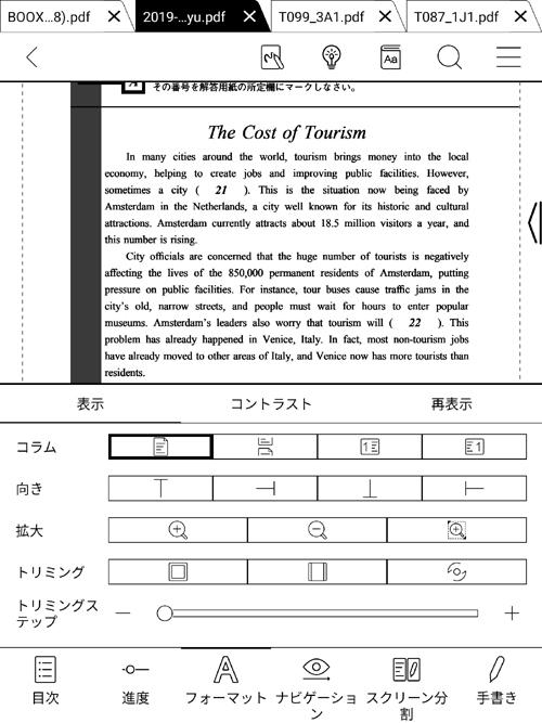 英検 PDF