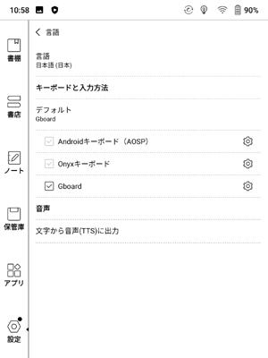 BOOX nova2 日本語入力