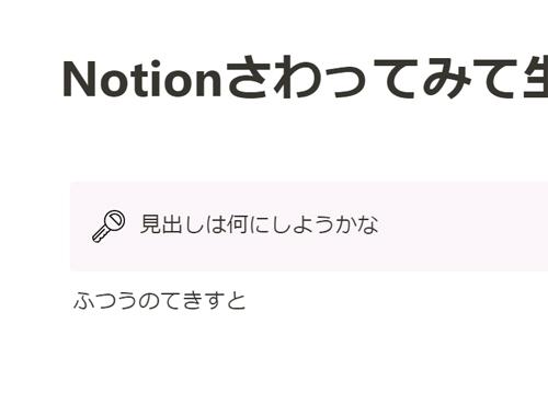 Notion 使い方 初心者